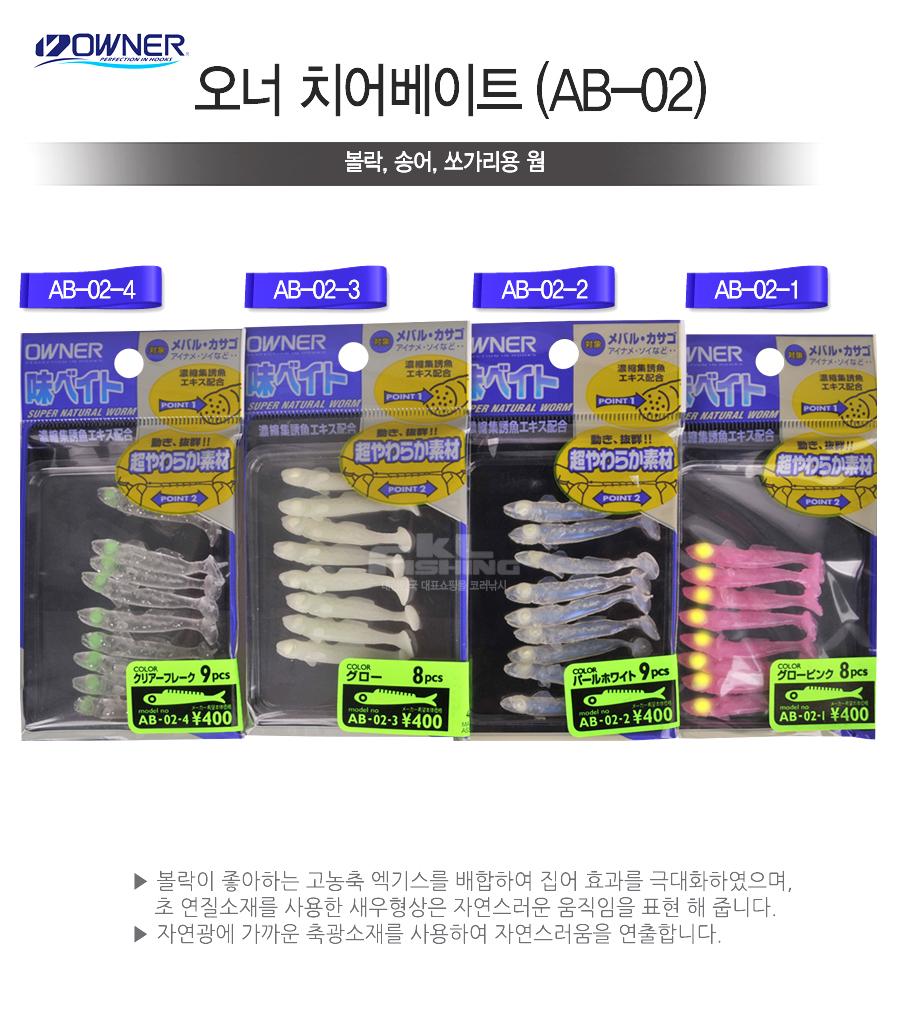 오너 치어베이트 (AB-02) 맛백자베이트 치어웜 야광웜 축광웜 볼락웜 메바루웜