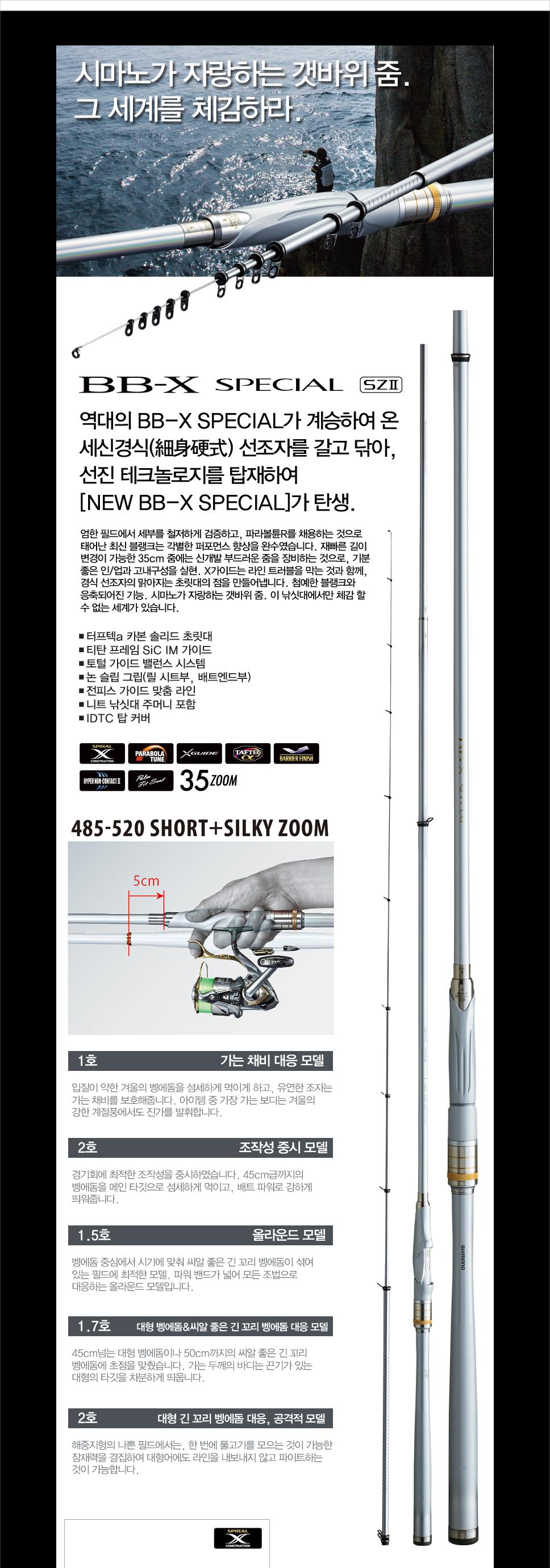 시마노 BB-X 스페셜 SZ2 (15) 윤성정품 ZOOM 줌대 줌낚시대 zoom 비비엑스스페셜sz2 비비엑스스페샬sz2