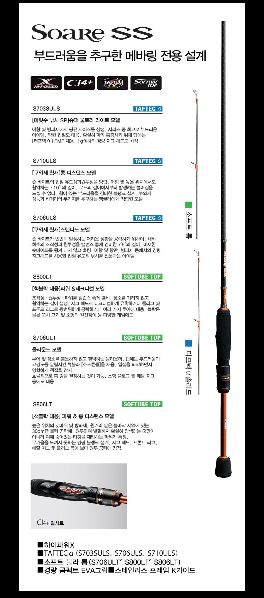 시마노 소아레 SS (14) [윤성정품] (볼락루어대) 뽈락루어대 메바루대 볼락대 메바링 아징