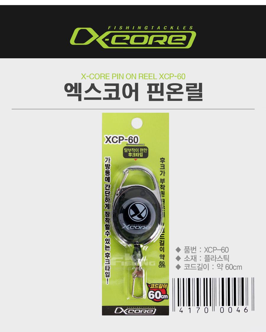 엑스코어 핀온릴 (XCP-60)