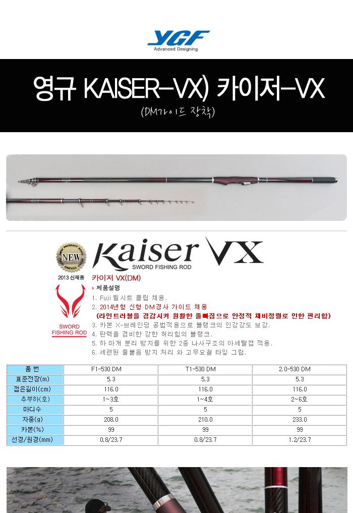 영규 (KAISER-X) 카이저-X (DM가이드) 감성돔찌낚시 릴찌낚시 벵에돔찌낚시 감성돔낚시대 벵에돔낚시대