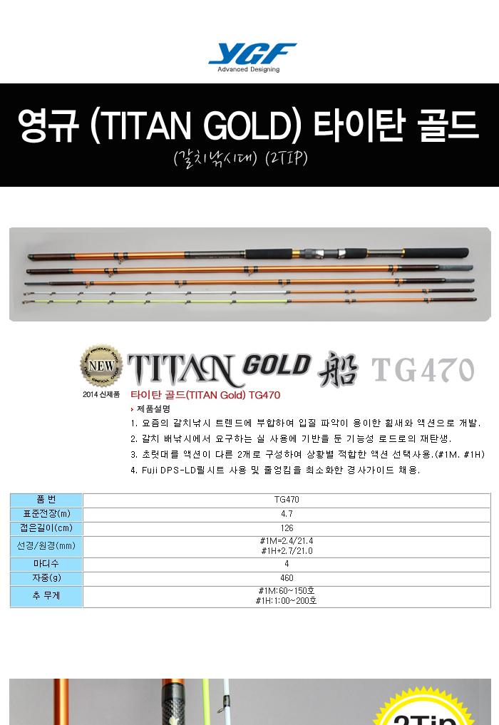 영규 (TITAN GOLD) 타이탄 골드 (갈치낚시대) (2TIP) 심해칼치선상낚시대 심해갈치배낚시대