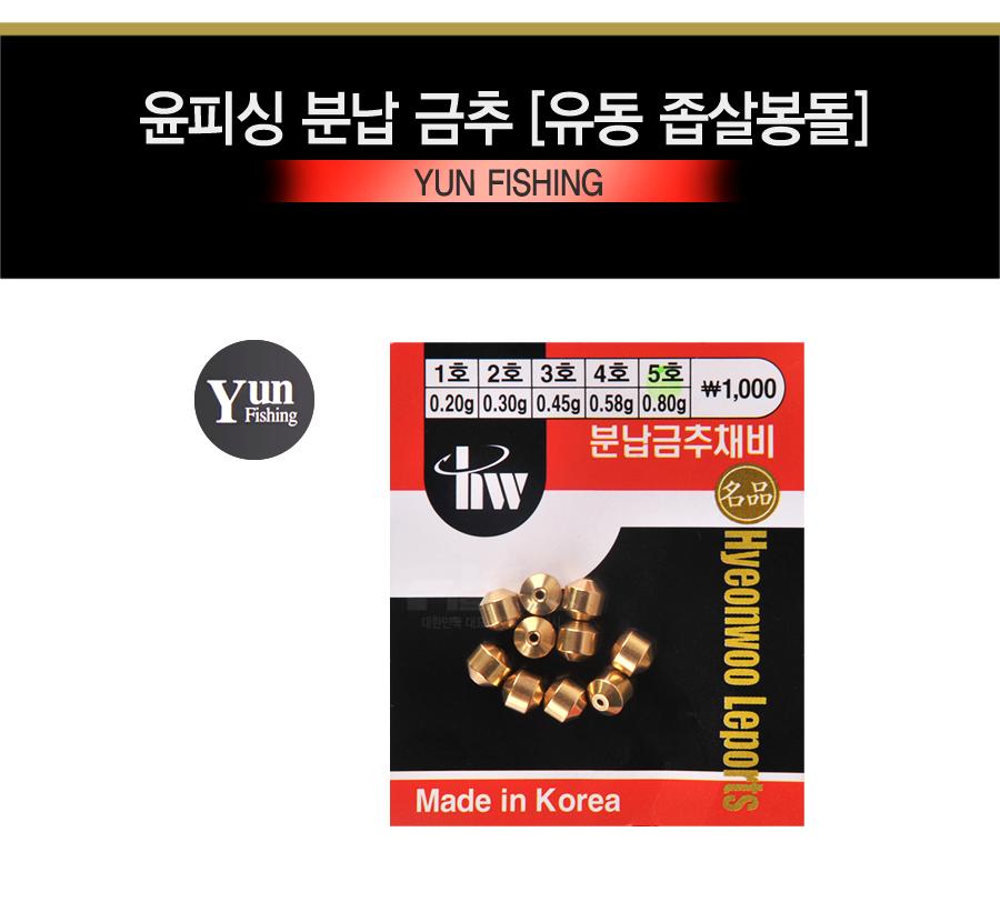 윤피싱 분납 금추 [유동 좁살봉돌] 방랑자 방랑자채비 좁살금추 좁살봉돌 좁쌀