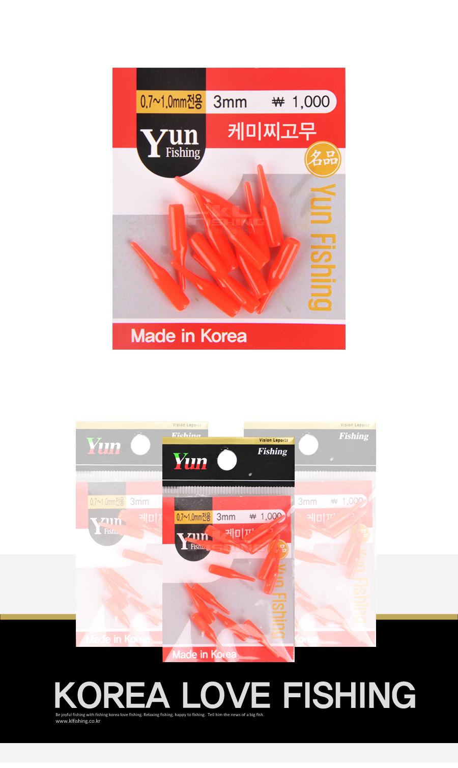 윤피싱 케미고무 [2mm /2.3mm공용/3mm] 케미찌고무