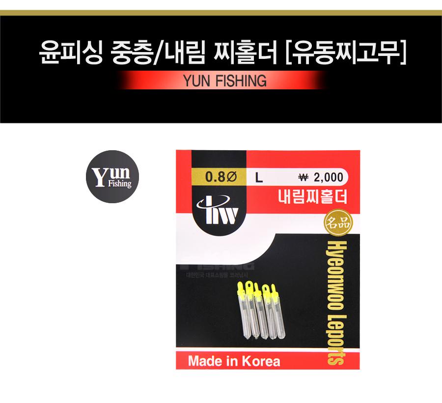 윤피싱 중층/내림 찌홀더 [유동찌고무] 찌고무 중층찌고무 내림찌고무 유동찌고무