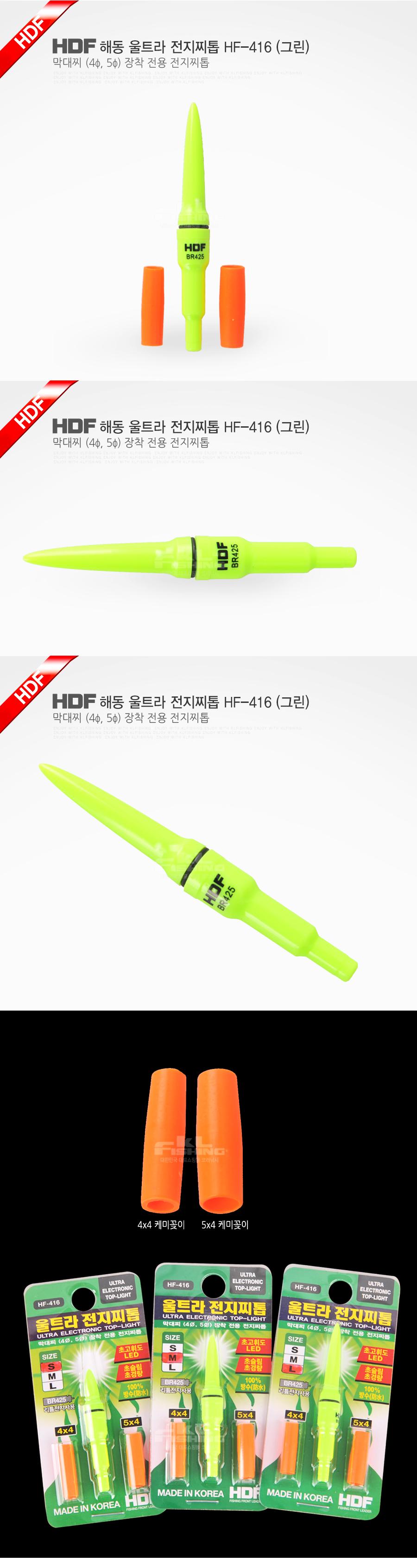 해동 울트라 전지찌톱 HF-416 (그린) [전지 미포함] 막대찌전자톱 전자톱 전자탑 막대찌톱