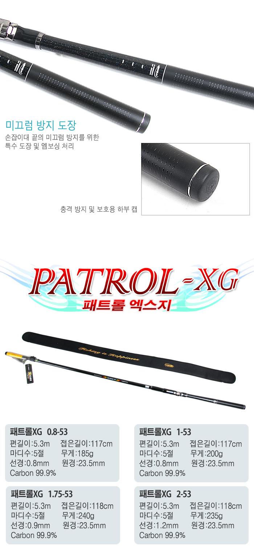 해원 패트롤 XG 바다낚시대 찌낚시대 감성돔낚시대 벵에돔낚시대 참돔낚시대 바다낚시대 이소대