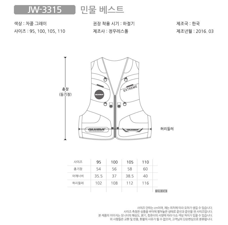 퀴마 민물 베스트 조끼 JW-3315 (차콜그레이)
