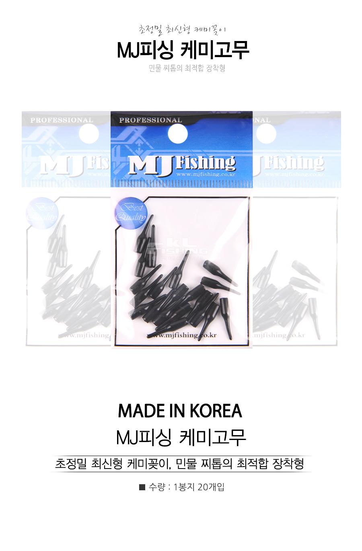 MJ피싱 케미고무 캐미고무 케미꽂이 민물소품 민물낚시소품