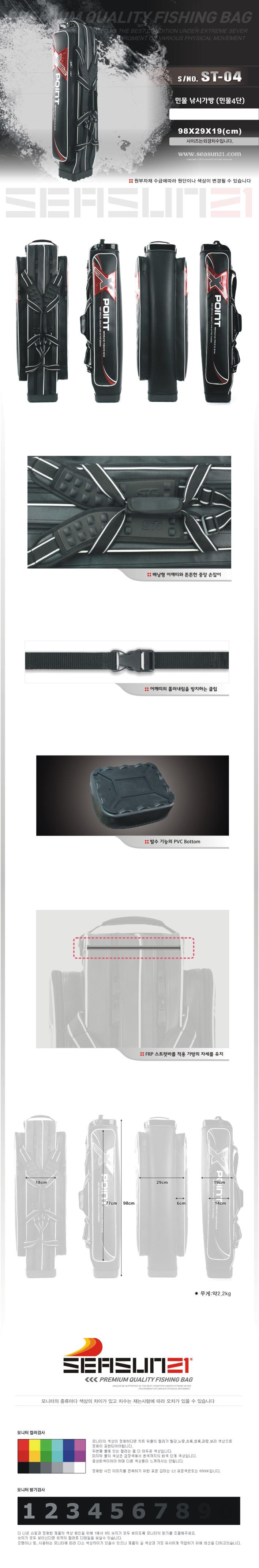 가방 민물가방 시선가방 4단가방 낚시대가방 시선 4단 민물가방 ST-04