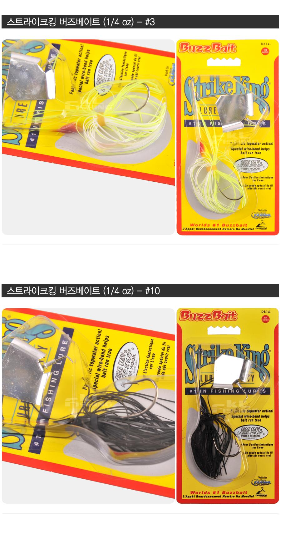 스트라이크킹 버즈베이트 (1/4 oz) 버즈배이트 buzzbait 1/4온스
