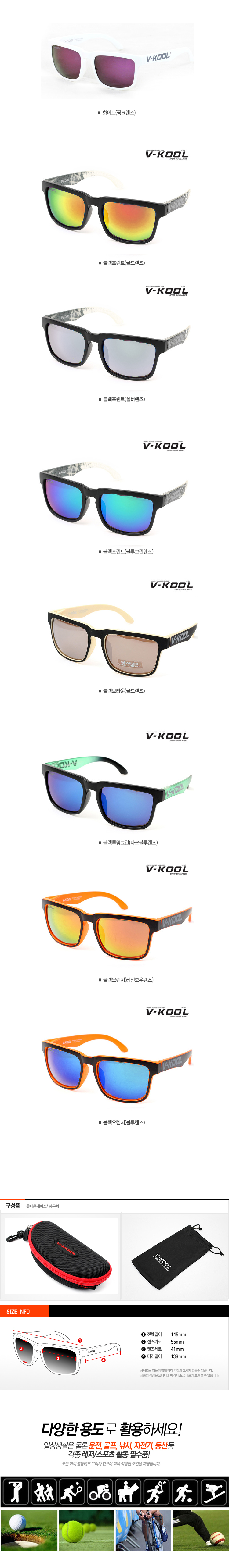V-KOOL 편광미러 선글라스 (VK-1995) (도수클립,하드케이스포함)