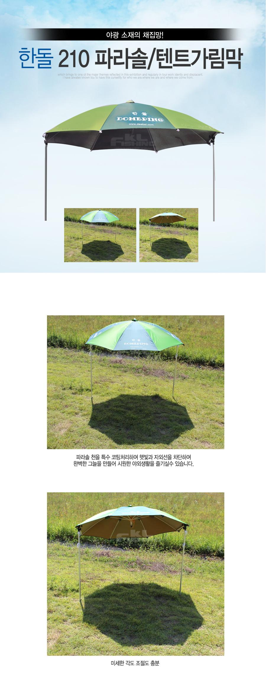 한돌 돔핑 210 파라솔 텐트가림막