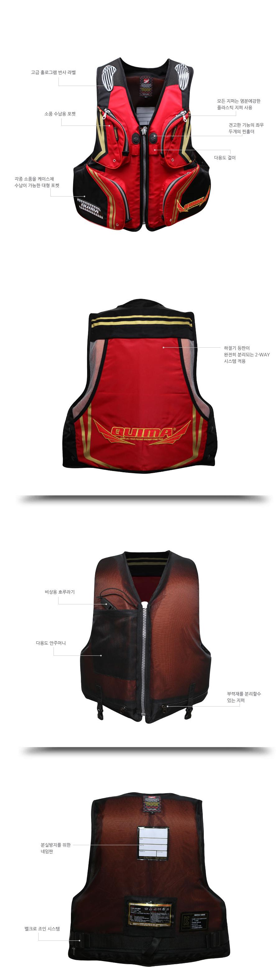 퀴마 뉴프리미엄 플로팅 베스트(JW-2203)