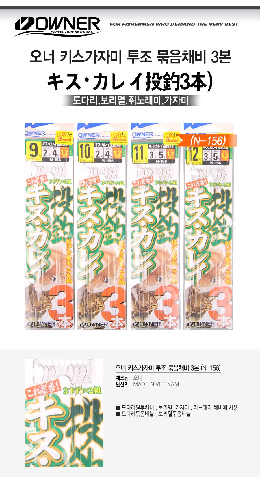 오너 키스가자미 투조 묶음채비 3본 (N-156) 도다리원투채비 도다리묶음바늘 보리멸묶음바늘 보리멸채비