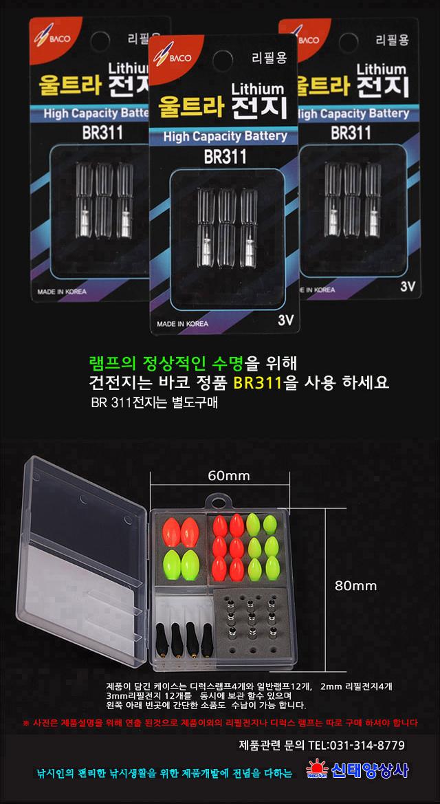 신태양 전자케미 램프 방울형(7개입) 전자케미 케미램프 케미