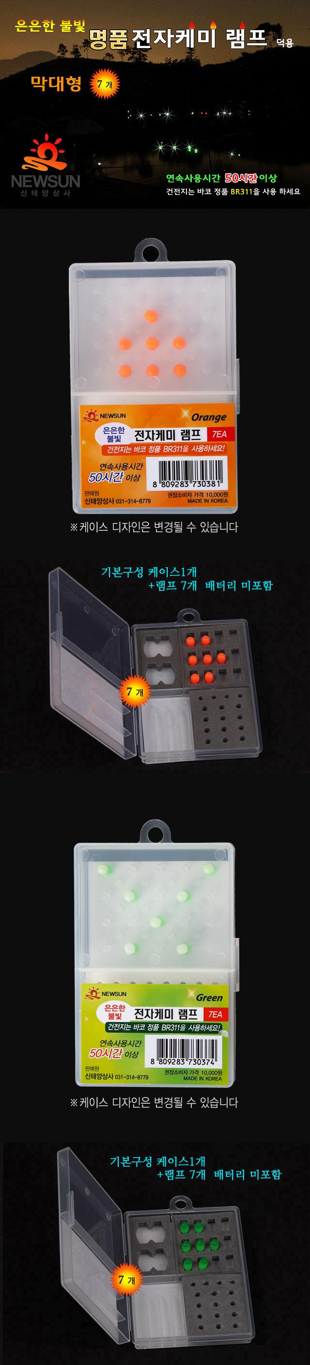 신태양 전자케미 램프 방울형(14개입) 전자케미 케미램프 케미