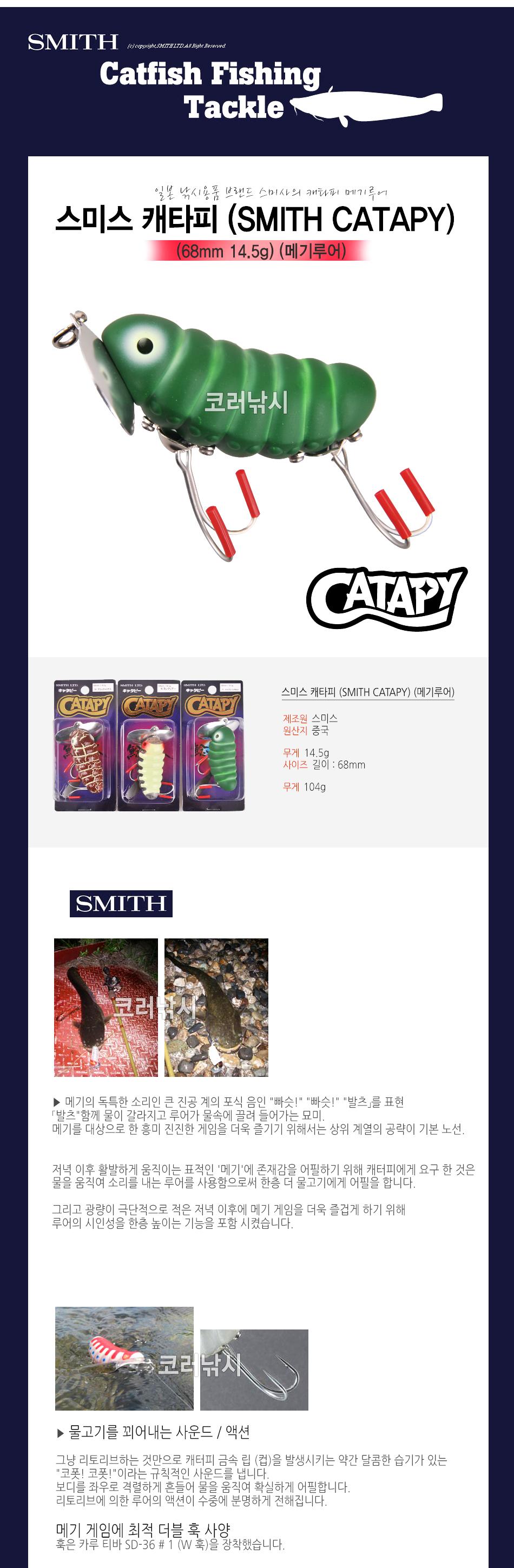 스미스 캐타피 (SMITH CATAPY) (68mm 14.5g) (메기루어) 캬타피 카타피 메기낚시 메기루어낚시 야간메기낚시 야간루어낚시 밤루어낚시 루어밤낚시 메기탑워터 지터벅 지터버그