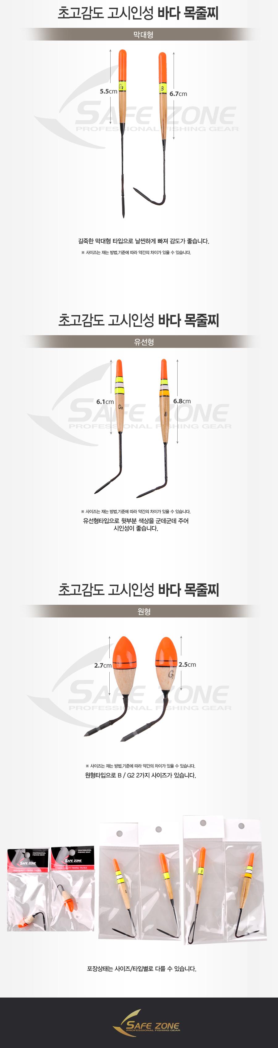 KLF 고시인성 바다 목줄찌 3종 [막대형/유선형/원형]