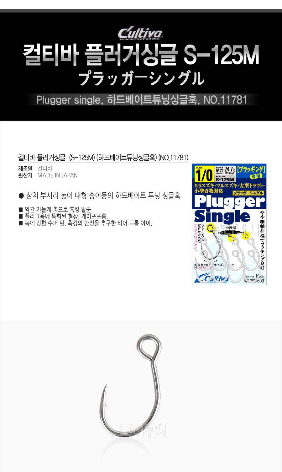 컬티바 플러거싱글 Plugger single S-125M 하드베이트튜닝싱글훅  삼치 부시리 농어미노우튜닝 메탈튜닝훅 11781 씨배스