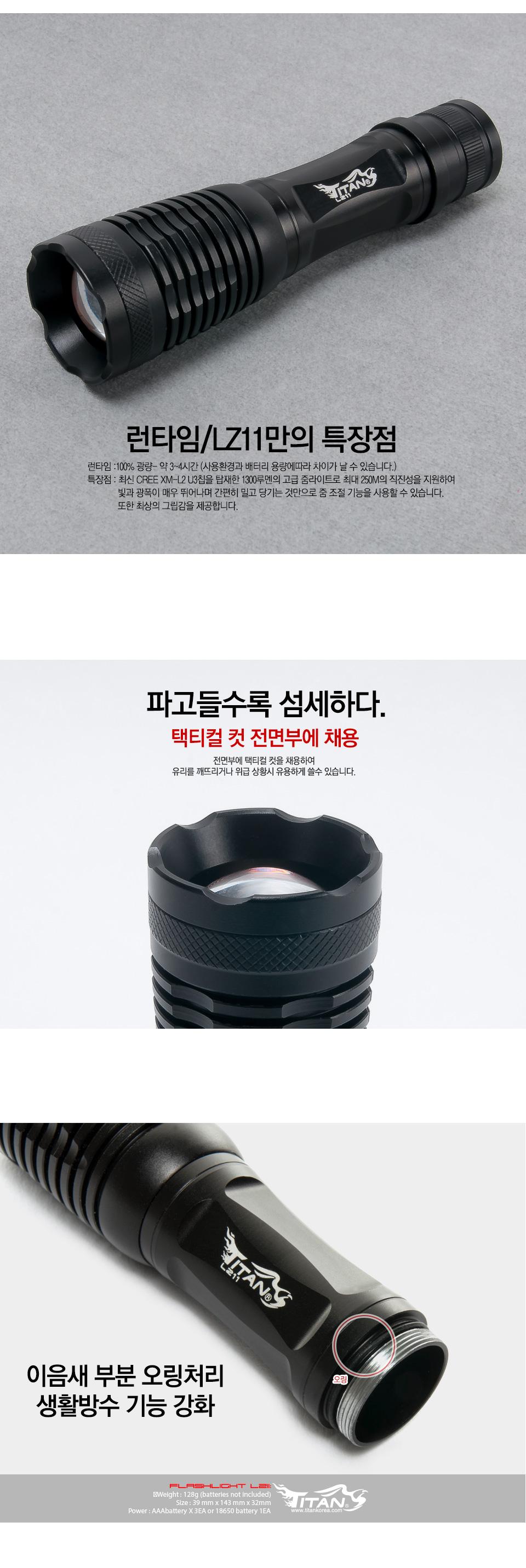 타이탄 LZ11 충전BOX세트(그레이전지세트)