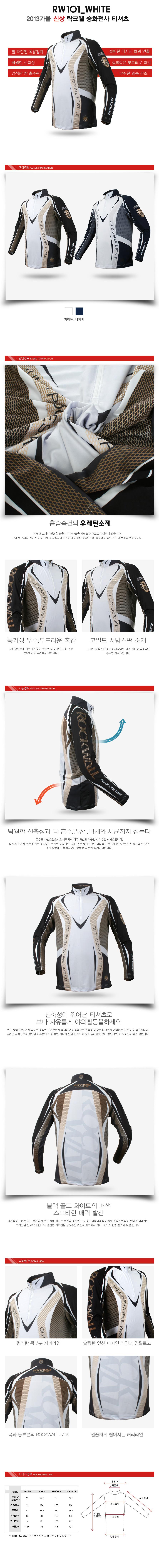 락크웰 승화전사 티셔츠 (R101) (MADE IN KOREA) 여름티셔츠 낚시티셔츠