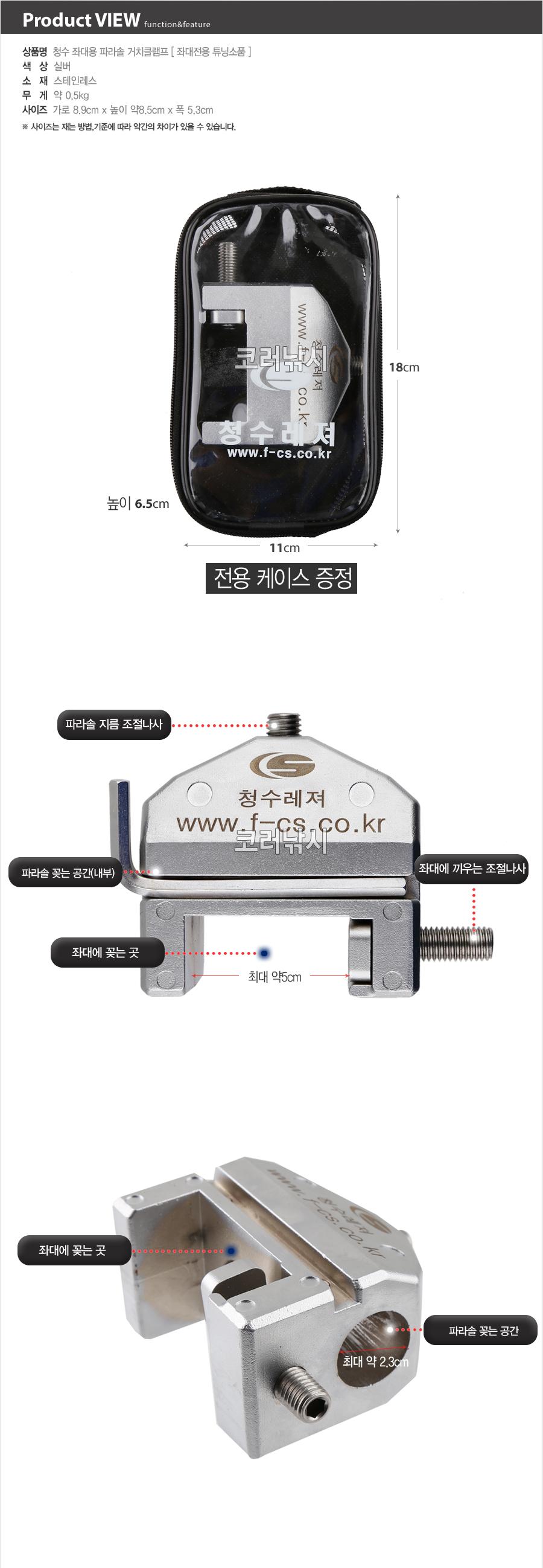 청수 좌대용 파라솔 거치클램프