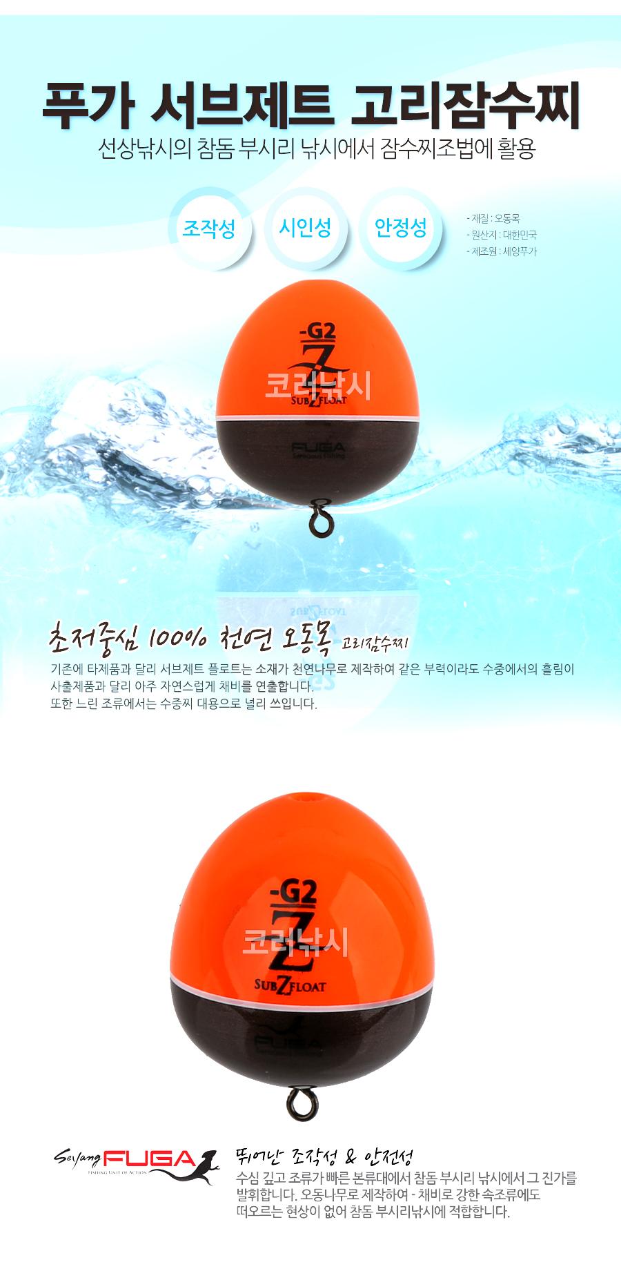 푸가 서브제트 [고리잠수찌] (오동목)