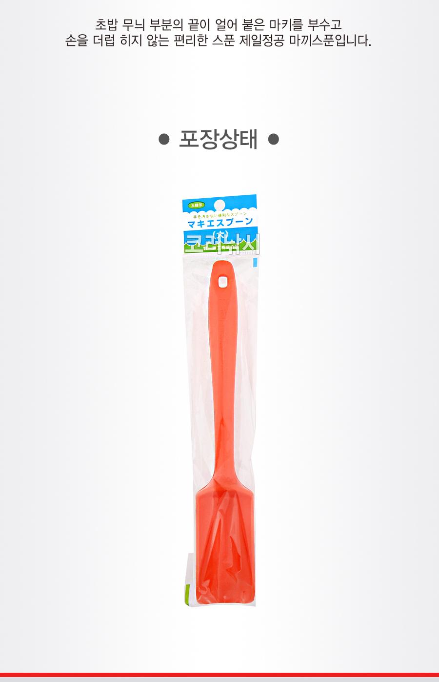 제일정공 마끼스푼 밑밥주걱 낚시용품 카고밑밥스푼 카고밑밥주걱 주걱 밑밥 스푼