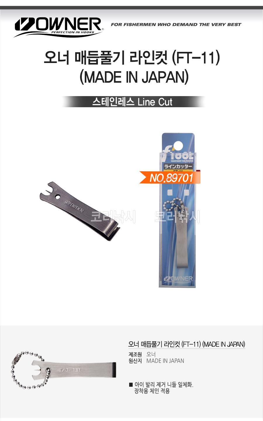 오너 매듭풀기 라인컷 (FT-11) (MADE IN JAPAN) 일자형라인커터 일자핀형라인커터
