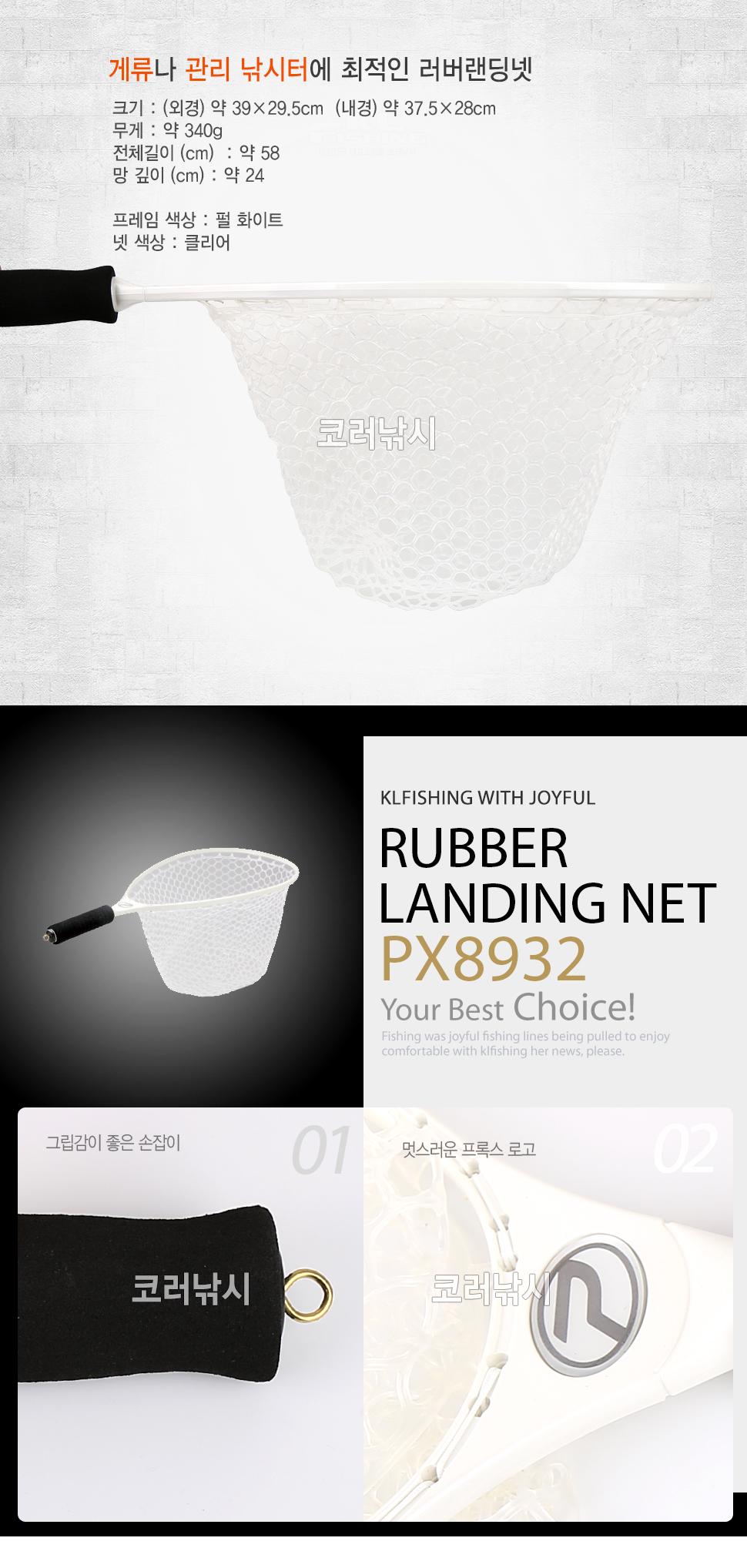 프록스 러버랜딩넷(RUBBER LANDING NET) (PX8932) 라바뜰채 루어뜰채 실리콘뜰채 eva손잡이 송어뜰채 계류뜰채 웨이딩뜰채 양어장뜰채