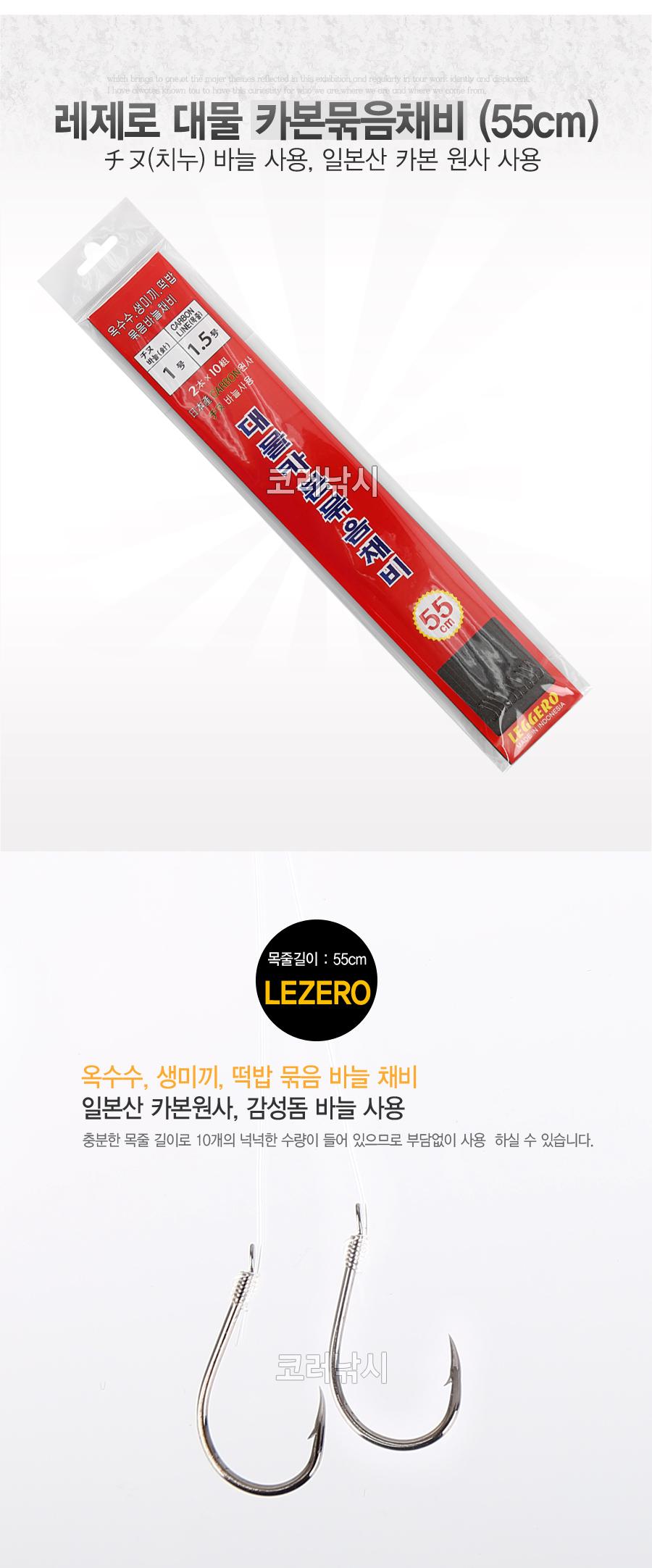 레제로 대물 카본묶음채비 55cm 옥내림 옥수수내림 카본묶음채비 대물묶음채비 묶음채비 민물채비 붕어채비
