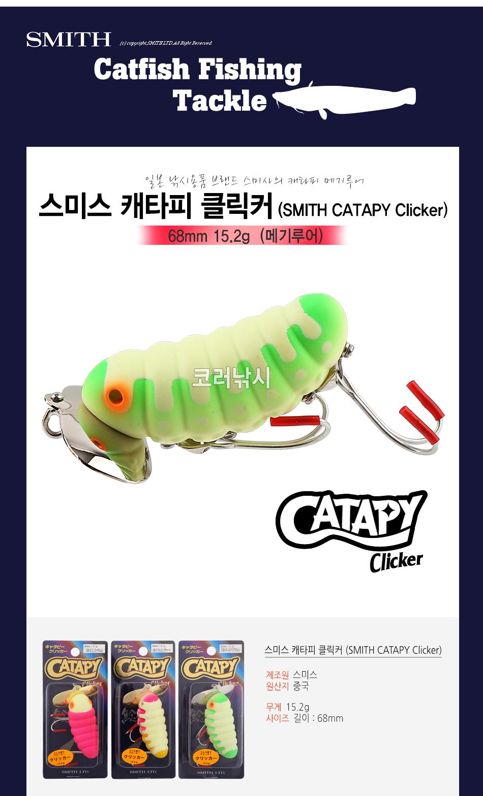 스미스 캐타피 클릭커 SMITH CATAPY Click 68mm 15.2g 메기낚시 메기루어낚시 야간메기낚시 야간루어낚시 밤루어낚시 루어밤낚시 메기탑워터