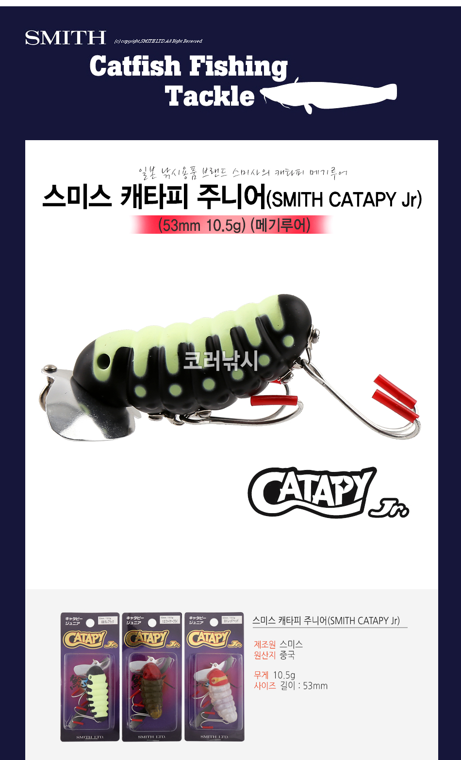 스미스 캐타피 주니어 SMITH CATAPY Jr 53mm 10.5g 메기낚시 메기루어낚시 야간메기낚시 야간루어낚시 밤루어낚시 루어밤낚시 메기탑워터