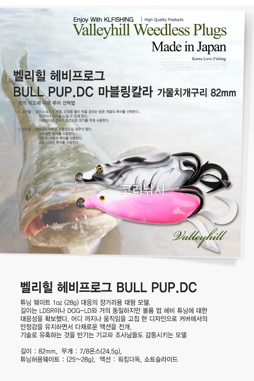 벨리힐 헤비프로그  BULL PUP.DC 마블링칼라 가물치 개구리 82mm MADE IN JAPAN  가물치루어 1온스