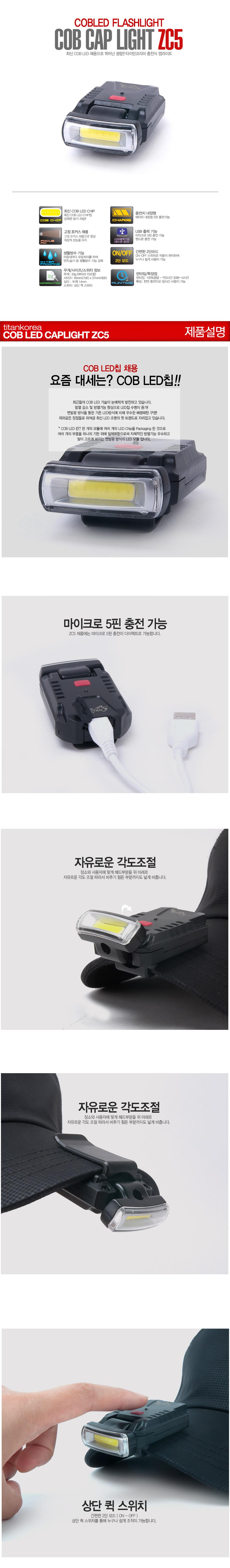 타이탄 면발광 각도조절 충전식 캡라이트 (ZC5) USB충전식캡라이트