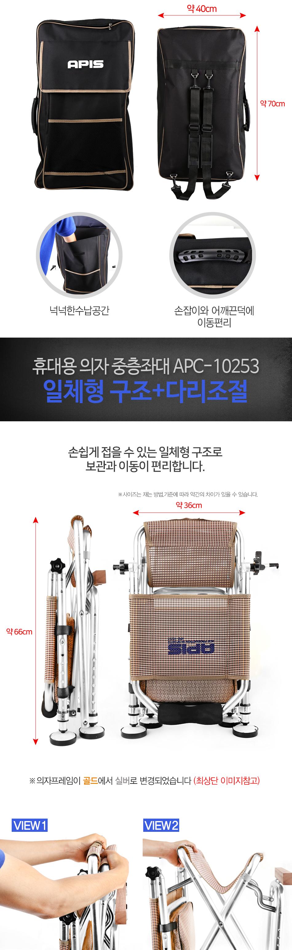 아피스 휴대용 멀티 낚시의자 APC-10253 낚시의자 의자 짬낚시의자 짬낚 좌대용의자 아피스의자 중층의자 안장의자 하우스낚시 양어장낚시 짬낚시좌대 소좌대 대좌대 의자 낚시