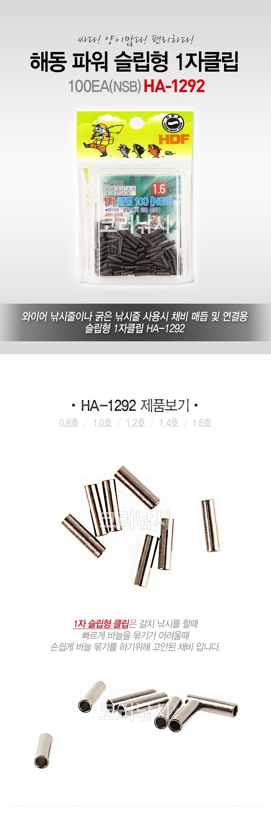 해동 파워 슬립형 1자클립100EA(NSB) HA-1292 슬리브 1자슬리브 1자클립 외슬리브 1자