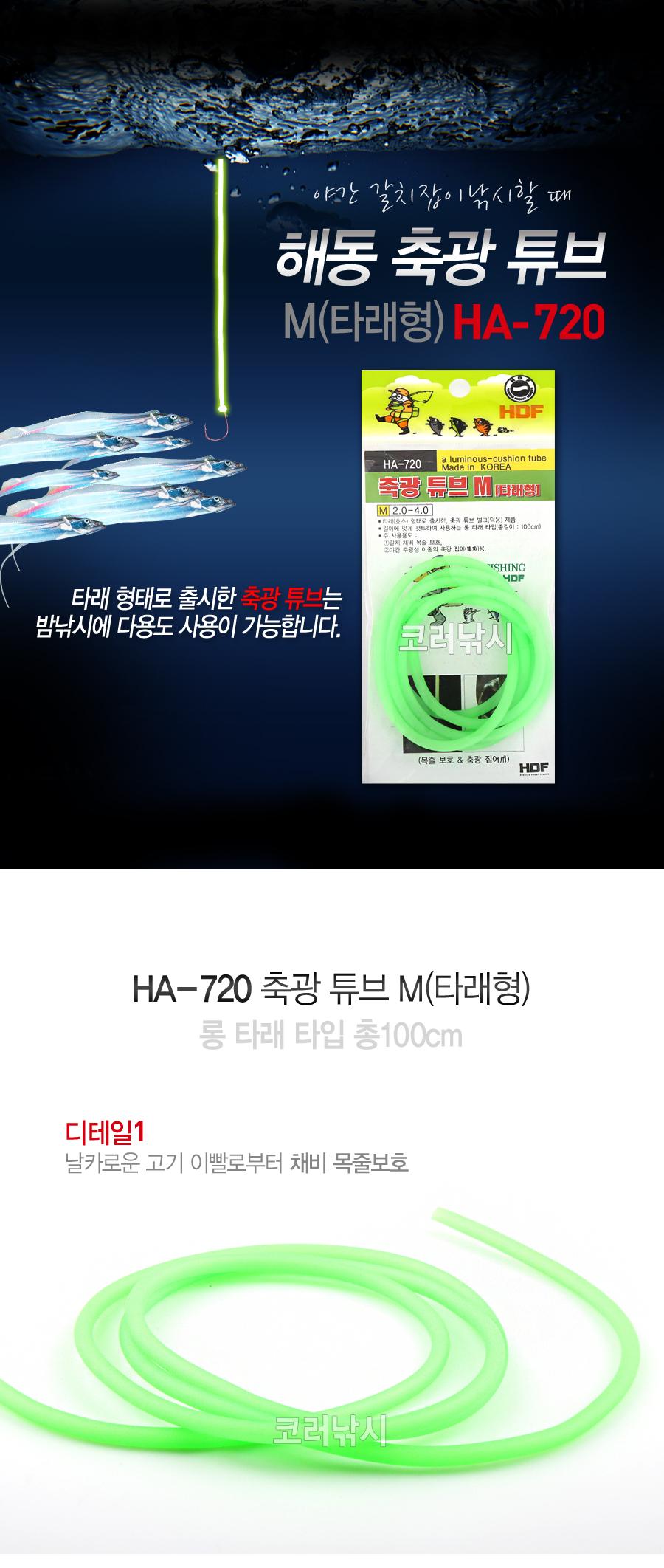 해동 축광 튜브 M 타래형 HA-720 튜브 축광튜브 축광 야광