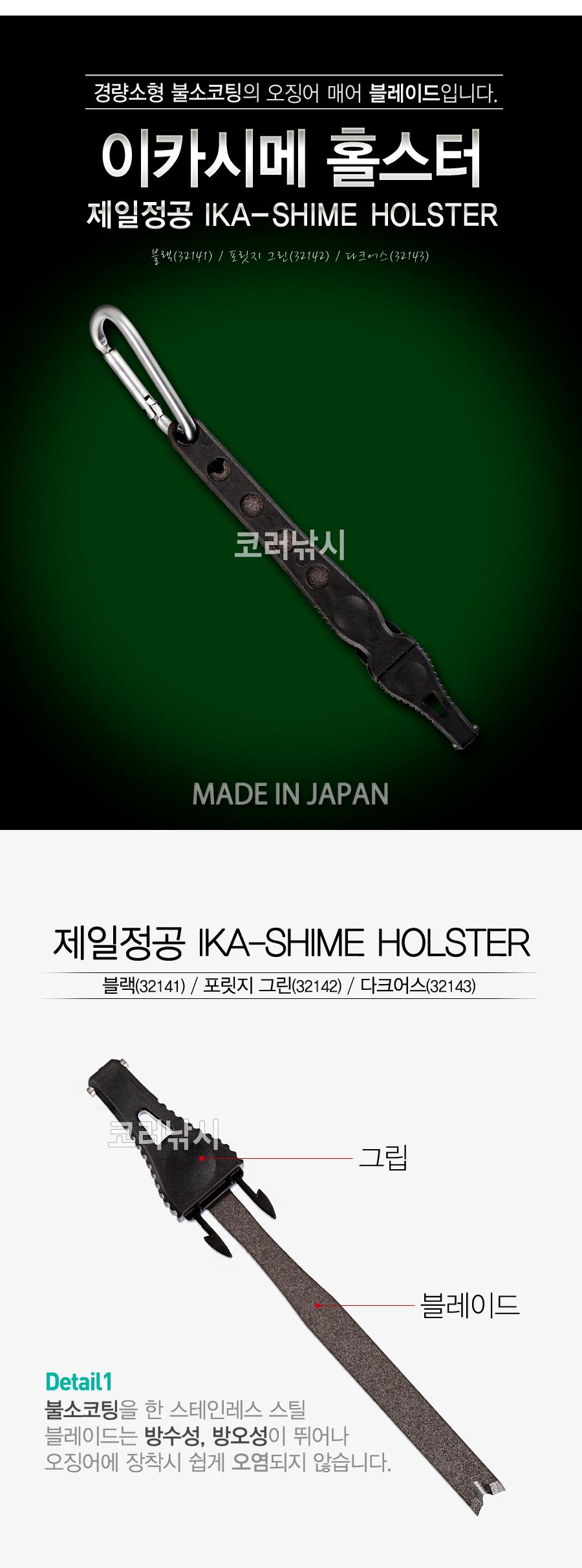 제일정공 IKA-SHIME HOLSTER 이카시메홀스터 무늬오징어시메 두족류시메 블레이드 홀스터