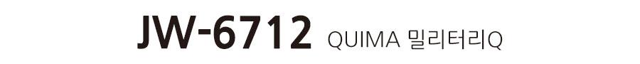 퀴마 밀리터리 Q 셔츠 (JW-6712) (MADE IN KOREA)