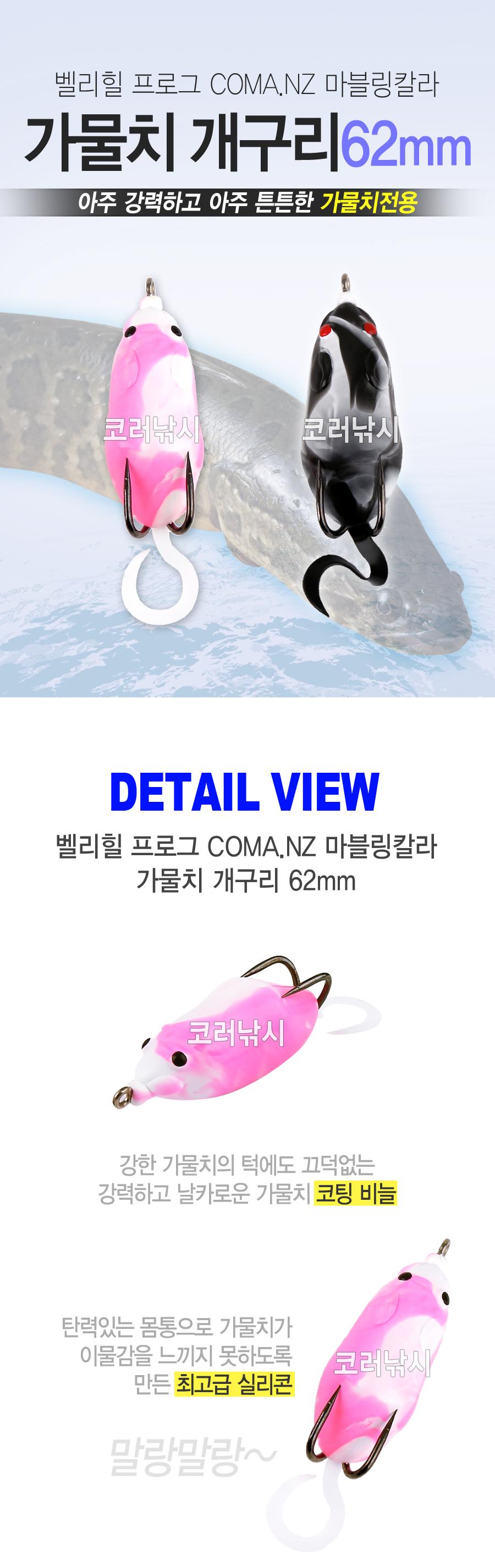 벨리힐 프로그 COMA.NZ 마블링칼라 가물치 개구리 62mm 가물치프로그 플러그