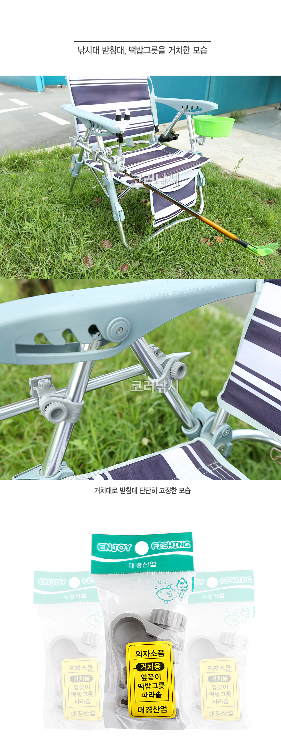대경 다용도 의자용 거치대 도날드 섬 조아스 의자 의자부품 의자거치대 거치대 다용도거치대