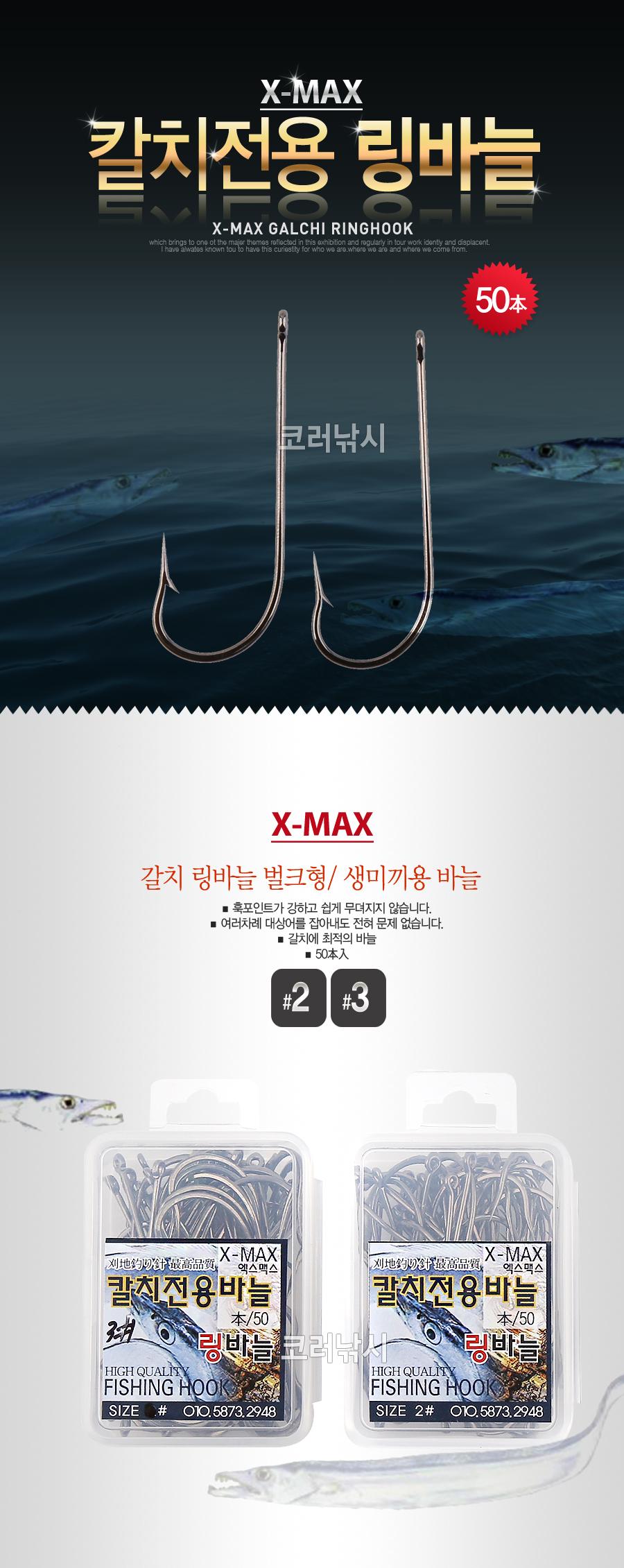 X-MAX 칼치전용 링바늘 (50본) 칼치바늘 갈치바늘 칼치전용바늘 갈치전용바늘