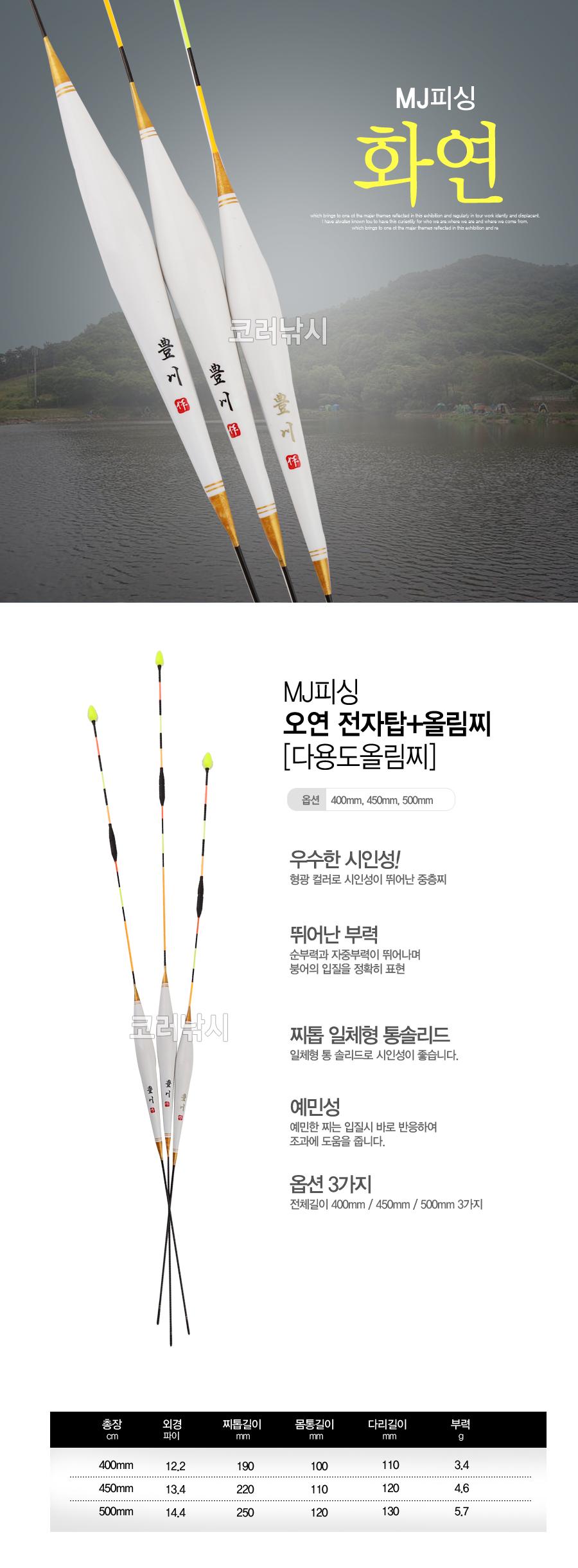 MJ피싱 화연 전자탑+올림찌 [다용도올림찌