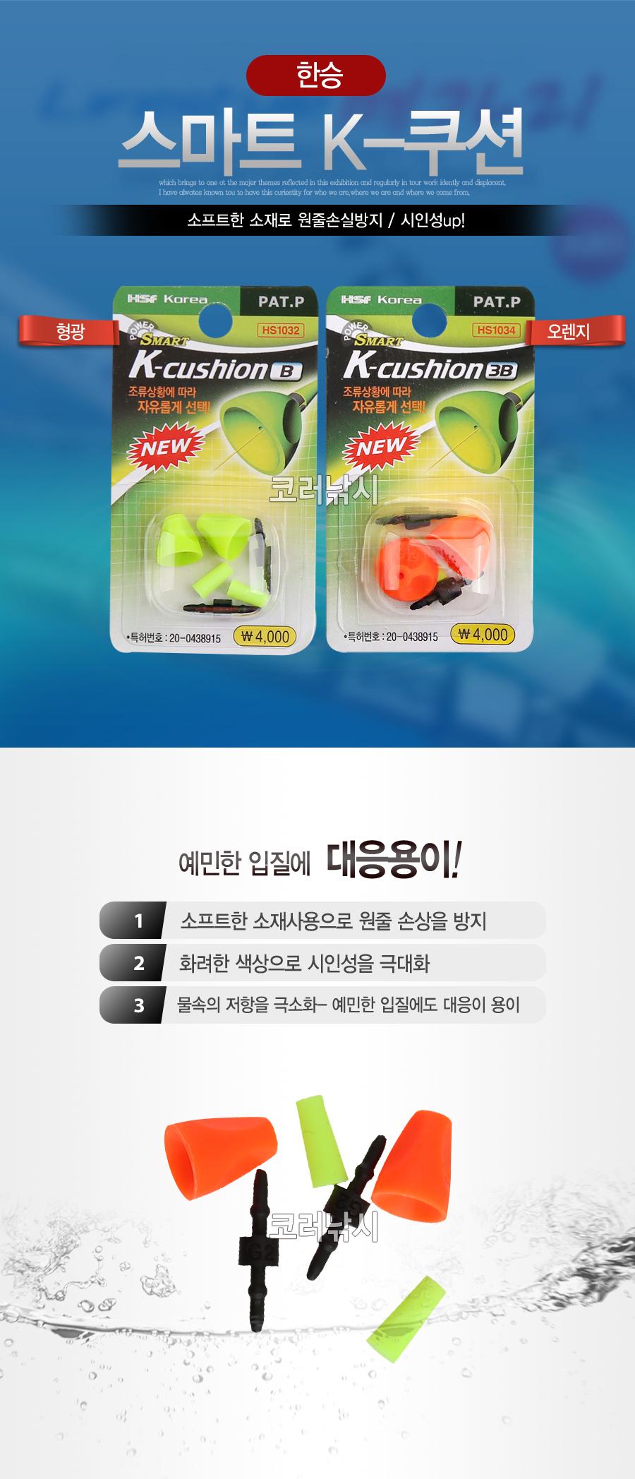 한승 스마트 K-쿠션 전층쿠션 찌멈춤봉 전층수중