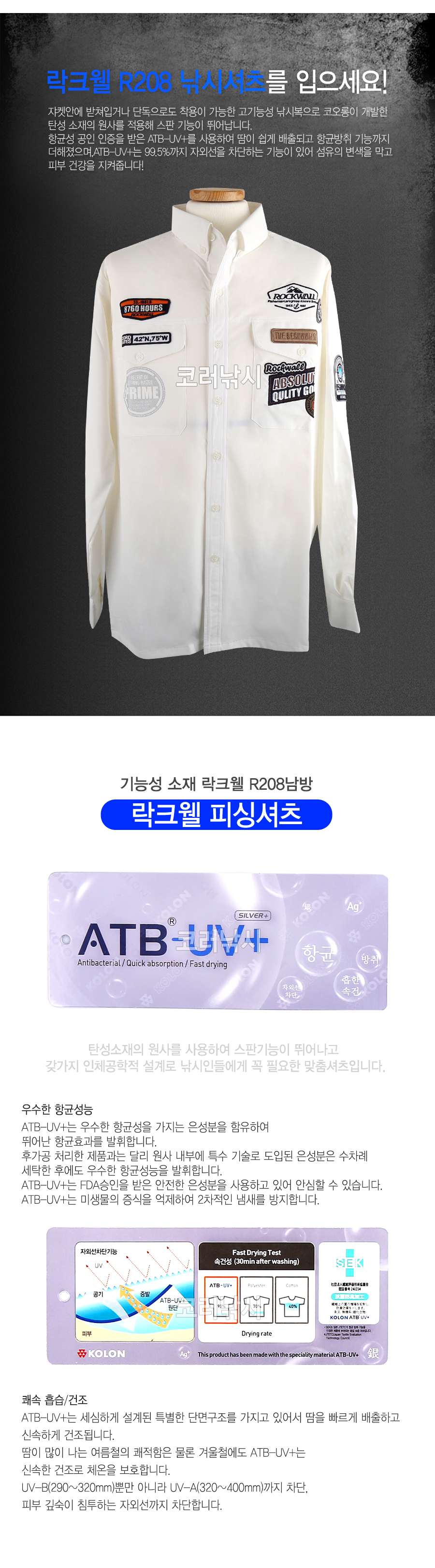 락크웰 R208 남방 made in korea 피싱셔츠 기능성남방 기능성셔츠 통기셔츠 통기남방 낚시옷