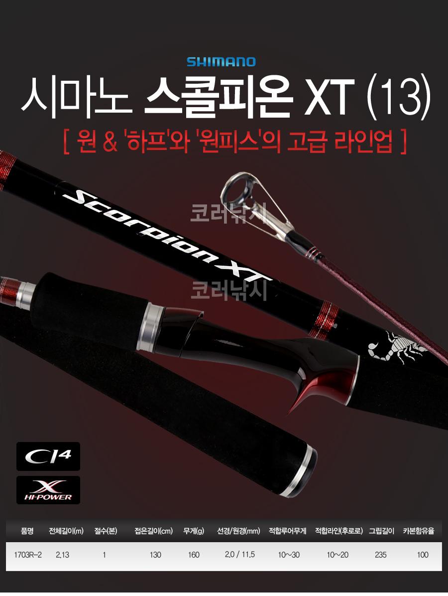 시마노 스콜피온 XT 배스낚시대 루어낚시대 배스 배스대 민물루어대 루어대 배스낚시