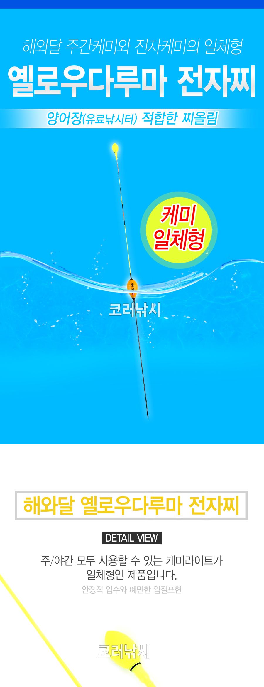 해와달 옐로우다루마 전자찌 주야간전환원터치 엠제이피싱 유이 일체형 케미