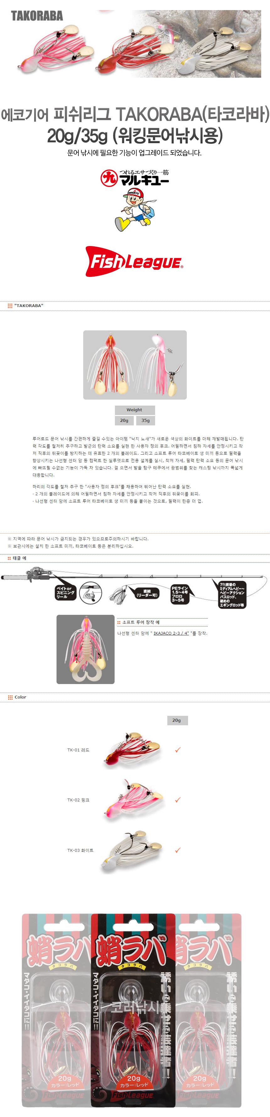 에코기어 피쉬리그 TAKORABA(타코라바) 20g/35g (워킹문어낚시용)
